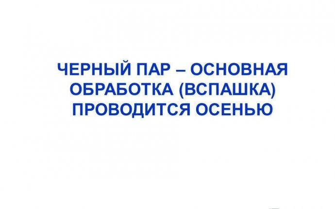 Презентация на тему: РАЗМЕЩЕНИЕ ПОЛЕВЫХ КУЛЬТУР И ПАРА В