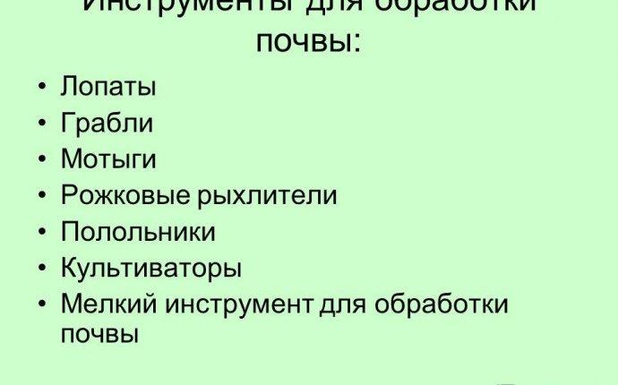 Презентация на тему: Тема 6. Садово-огородный инвентарь. Садово