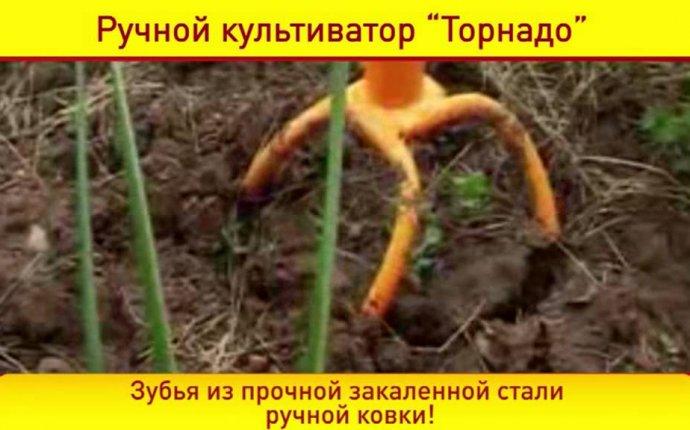 Садовый инструмент Торнадо - YouTube